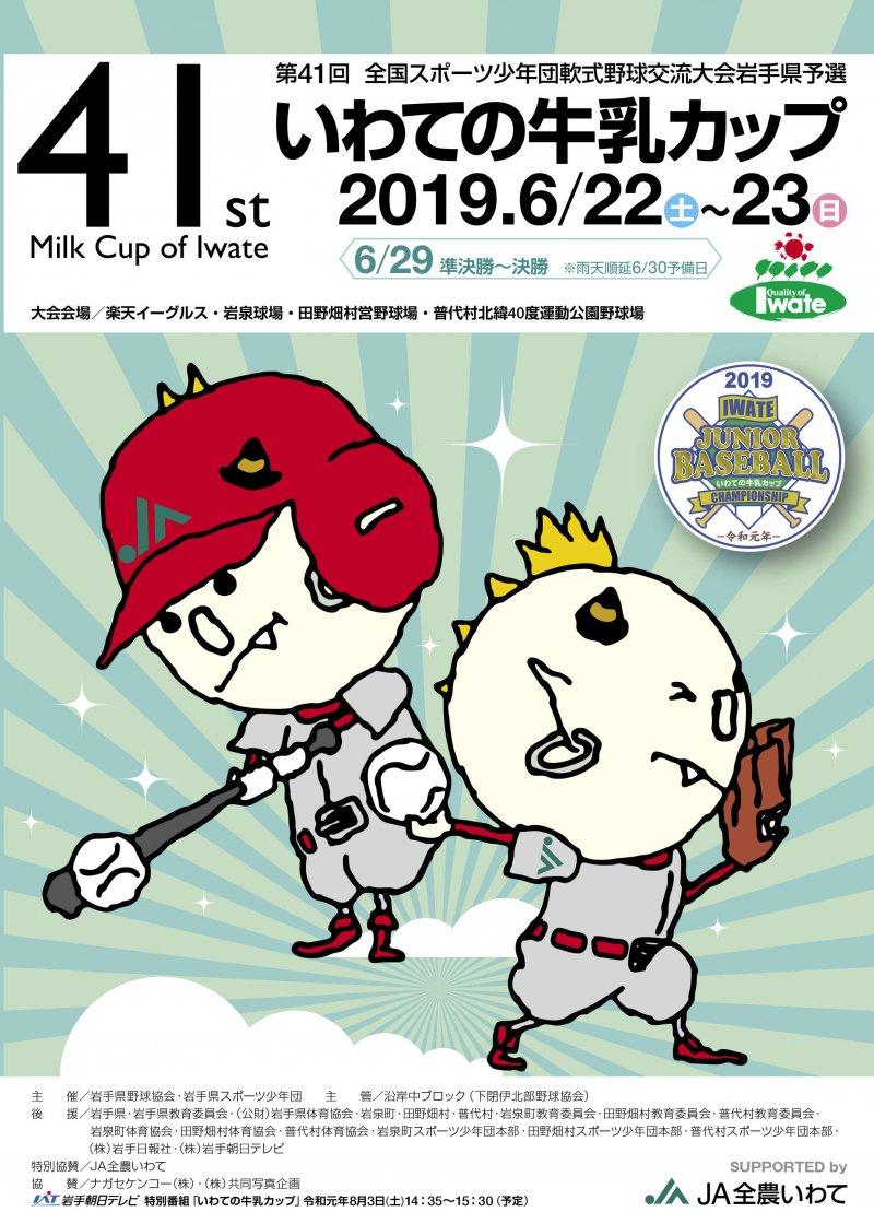 第41回全国スポーツ少年団軟式野球交流大会岩手県予選 いわての牛乳カップ
