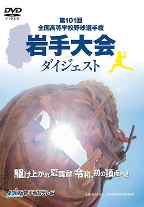 高校野球岩手大会DVD2019ダイジェスト