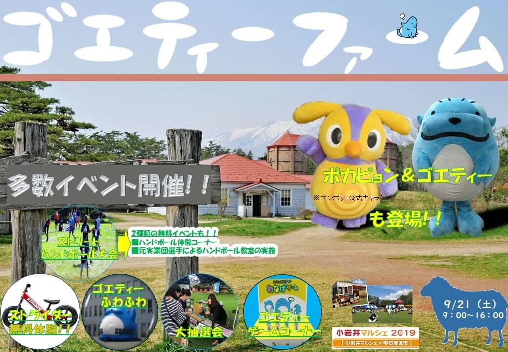 ゴエティーファーム in 小岩井農場