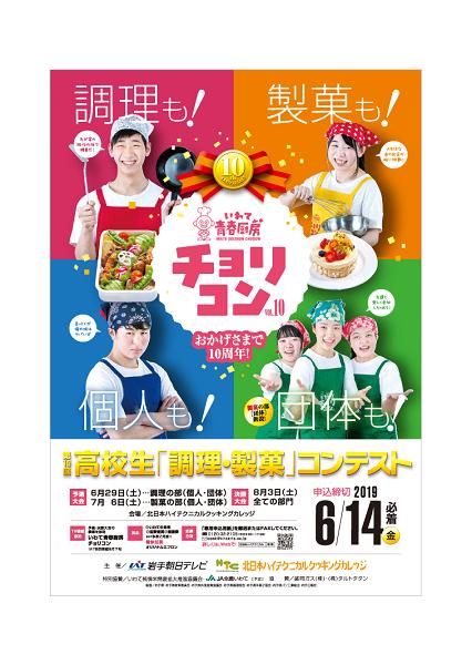 第10回高校生調理・製菓コンテスト ―「いわて青春厨房」チョリコン―