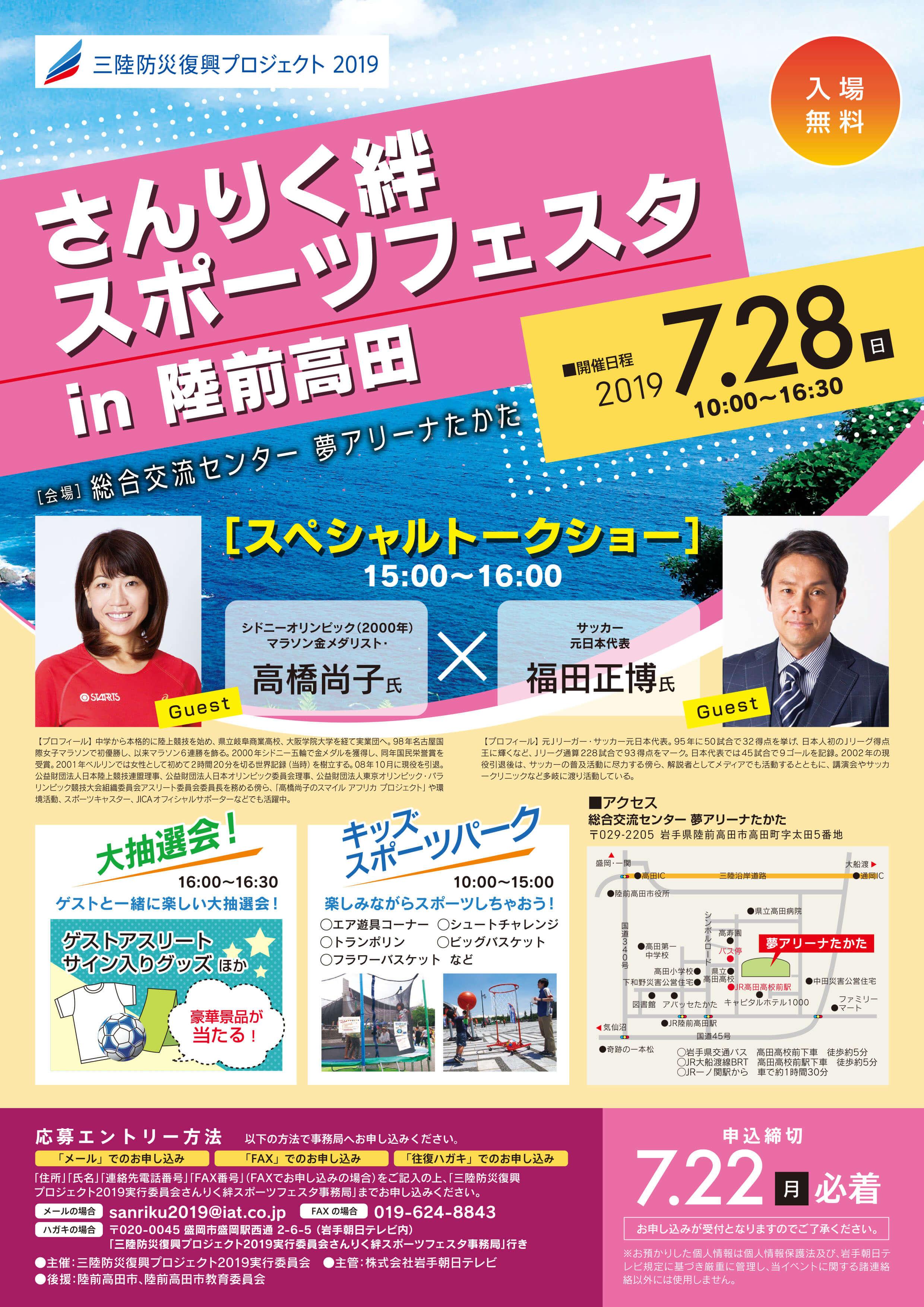 三陸防災復興プロジェクト2019 さんりく絆スポーツフェスタ in 陸前高田