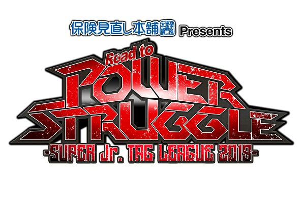 新日本プロレス「保険見直し本舗 Presents Road to POWER STRUGGLE ~SUPER Jr. TAG LEAGUE 2019~」