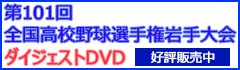 高校野球岩手大会DVD2019(販売中)