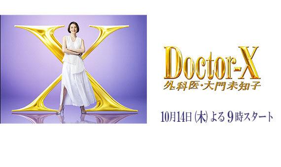 ドクターX 外科医・大門未知子