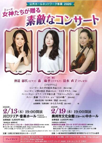 女神たちが贈る素敵なコンサート