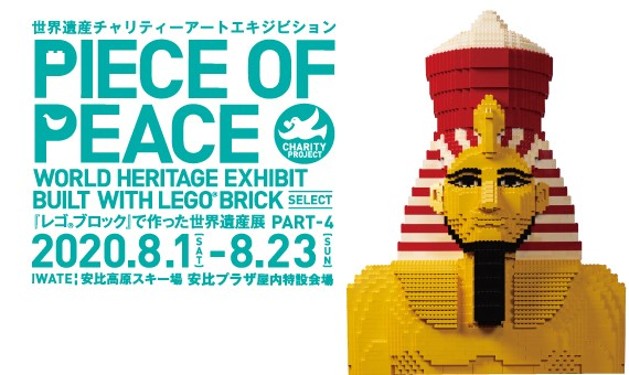 PIECE OF PEACE 『レゴ®ブロック』で作った世界遺産展 PART-4 SELECT