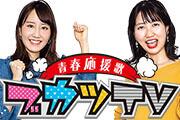 青春応援歌ブカツTV