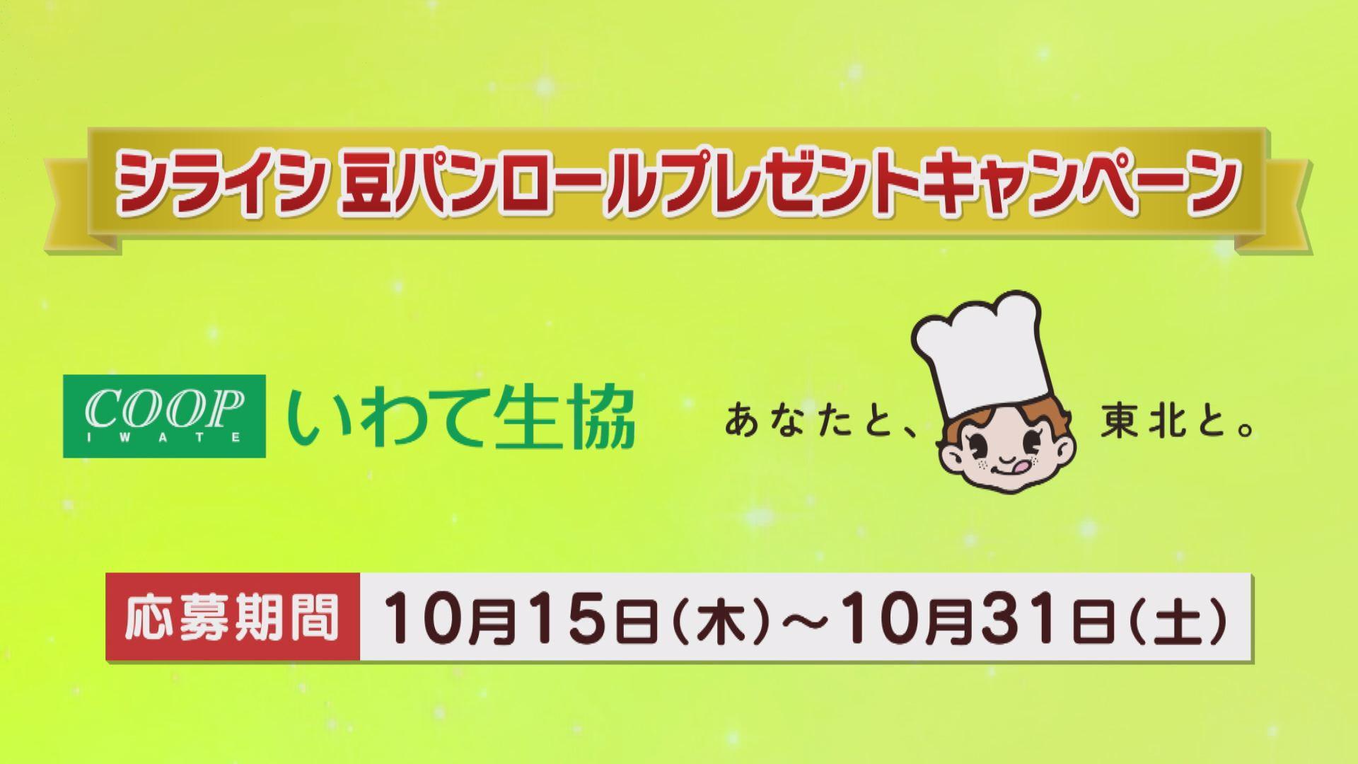 シライシ豆パンロールプレゼントキャンペーン