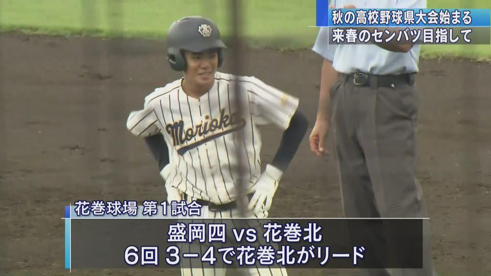 秋の高校野球県大会開幕