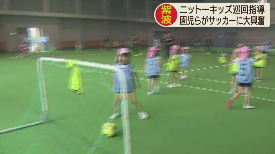 園児がサッカー教室に参加