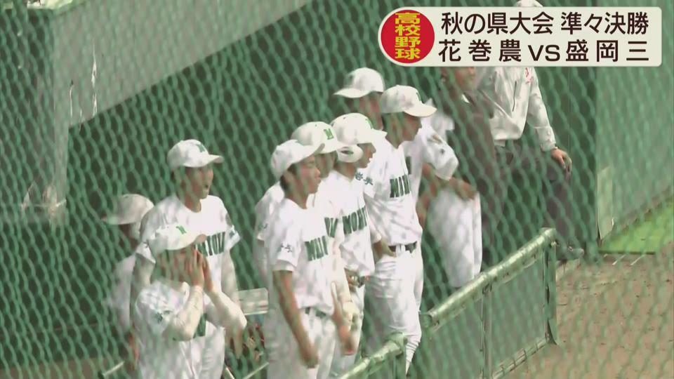秋の高校野球県大会 準々決勝