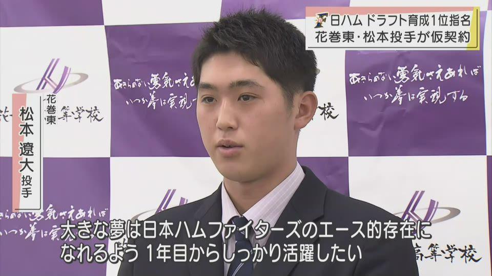 松本投手 日本ハムと仮契約