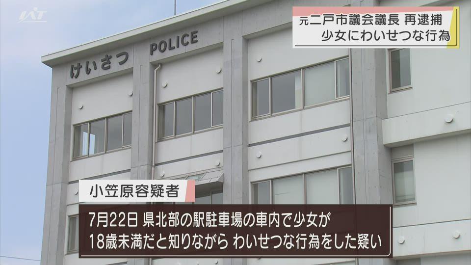 元二戸市議会議長 再逮捕