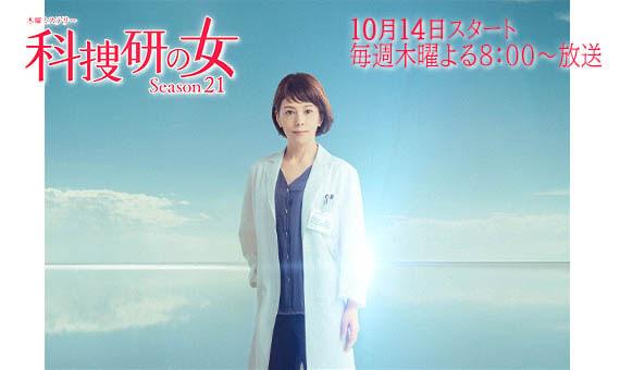 科捜研の女 season21