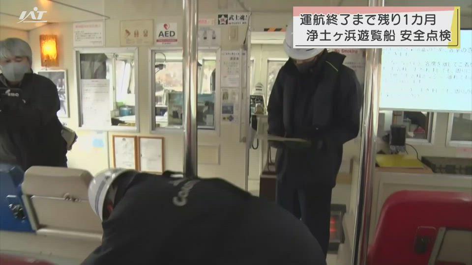 浄土ヶ浜遊覧船で安全点検