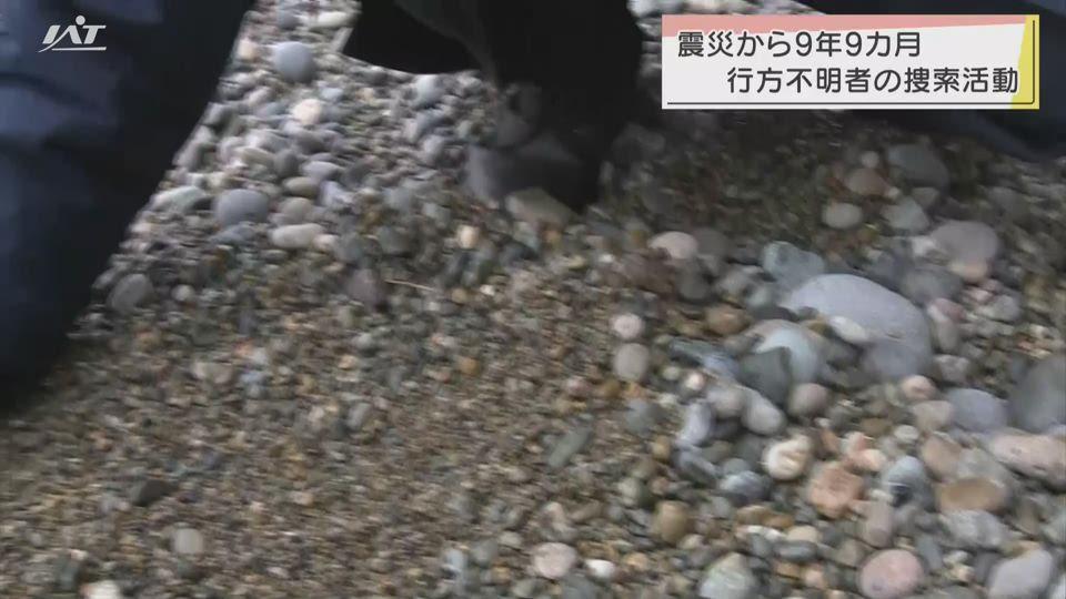 震災行方不明者の捜索