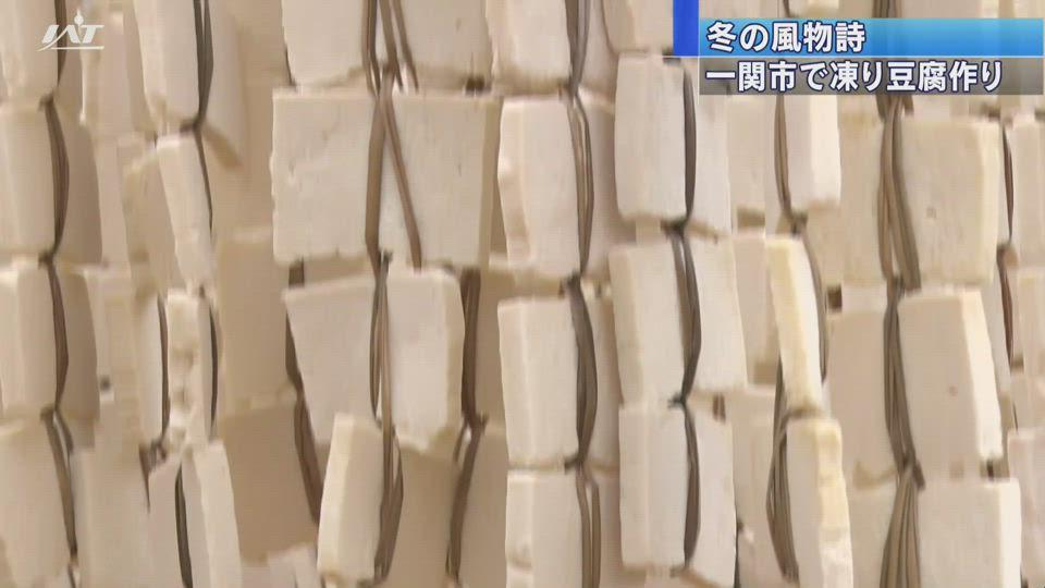 一関で伝統の凍り豆腐づくり