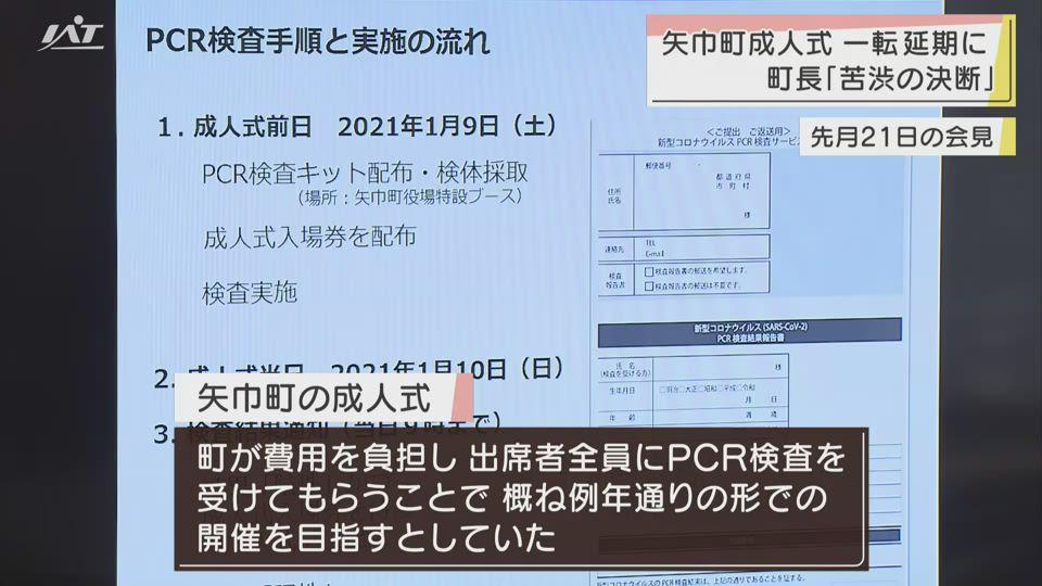 矢巾町定例記者会見 成人式延期を説明