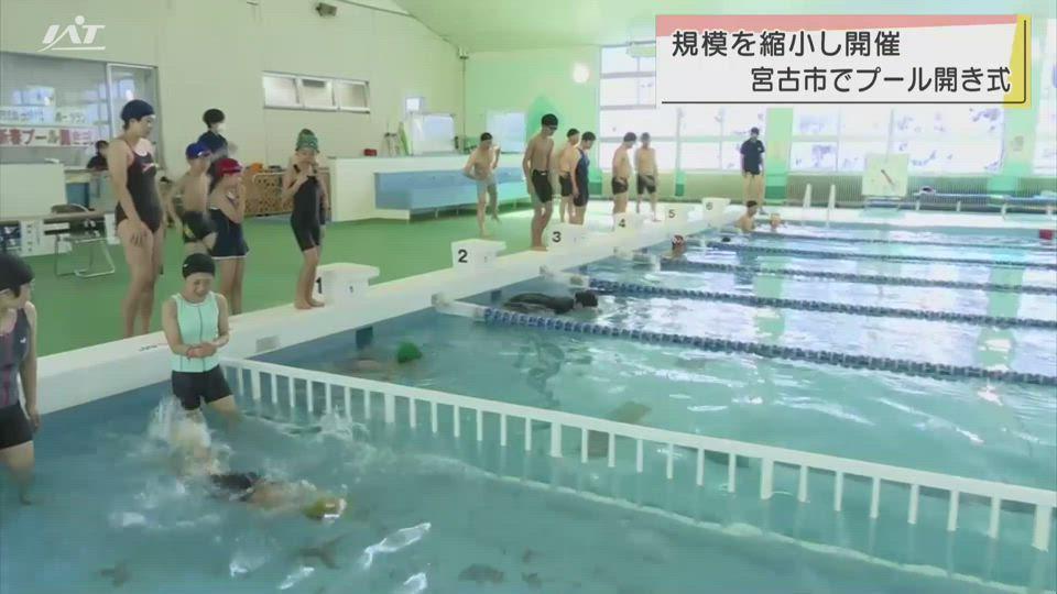 宮古市でプール開き式