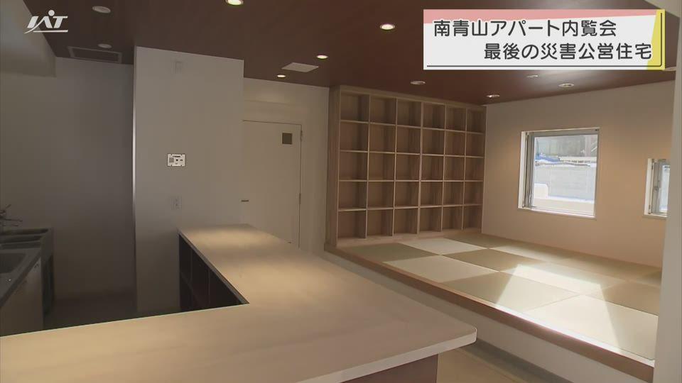 災害公営住宅南青山アパート内覧会