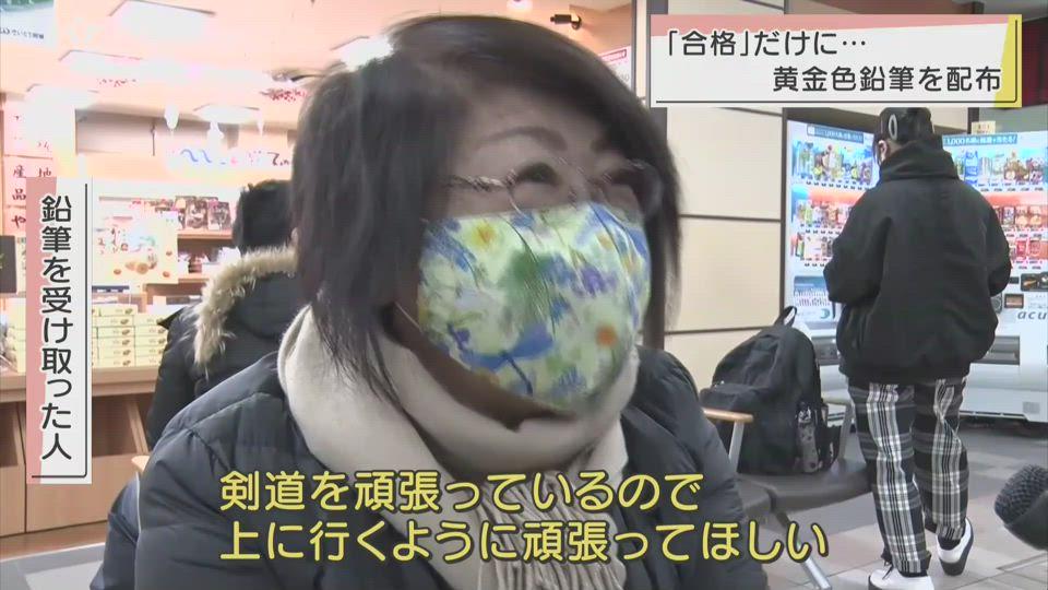 一ノ関駅で黄金色の就鉛筆セット配布