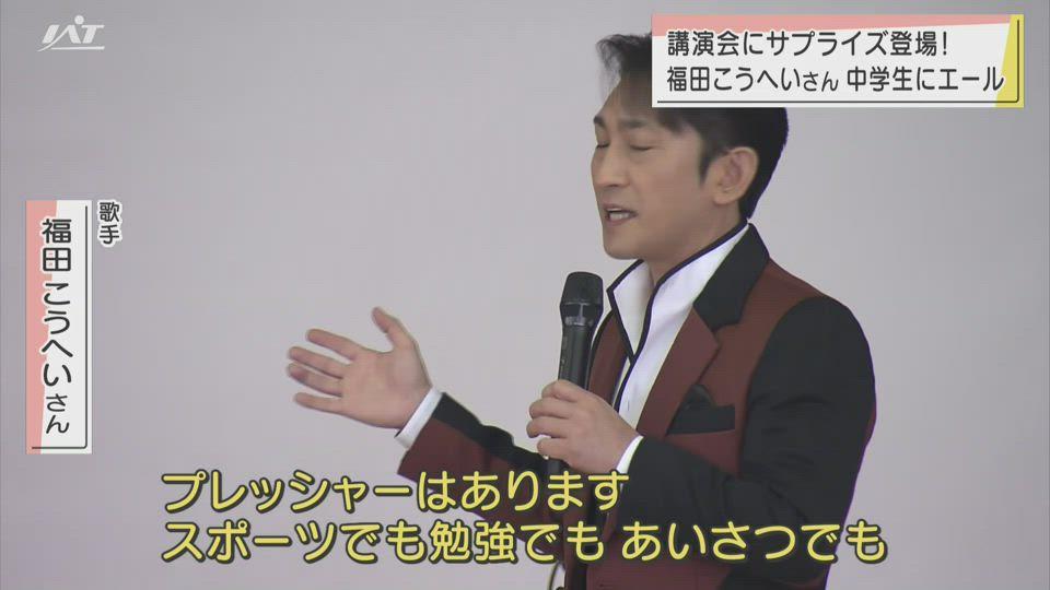 福田こうへいさんが中学校で講演