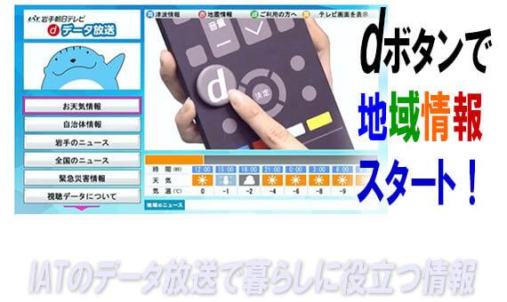 暮らしに役立つデータ放送 dボタン