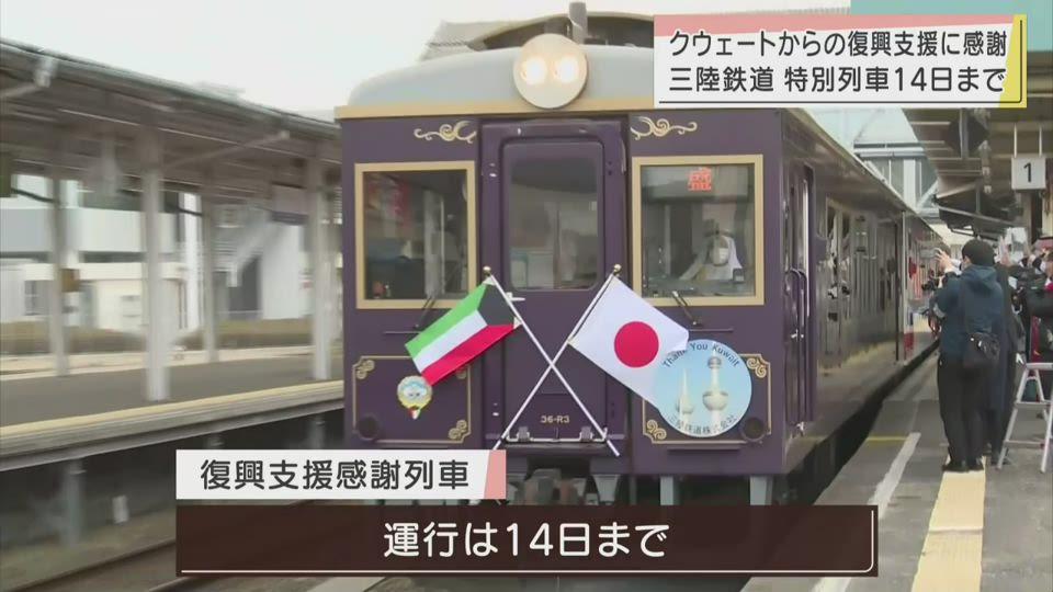 復興支援に感謝・記念列車出発式