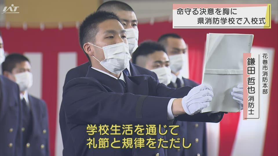 岩手県消防学校で入校式