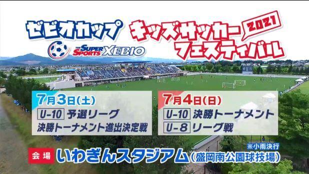ゼビオカップキッズサッカーフェスティバル2021