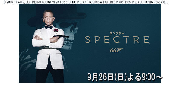 映画「007 スペクター」