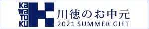 カワトク お中元バナー2021