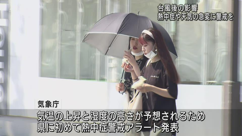 台風8号の影響 岩手県内で熱中症に警戒