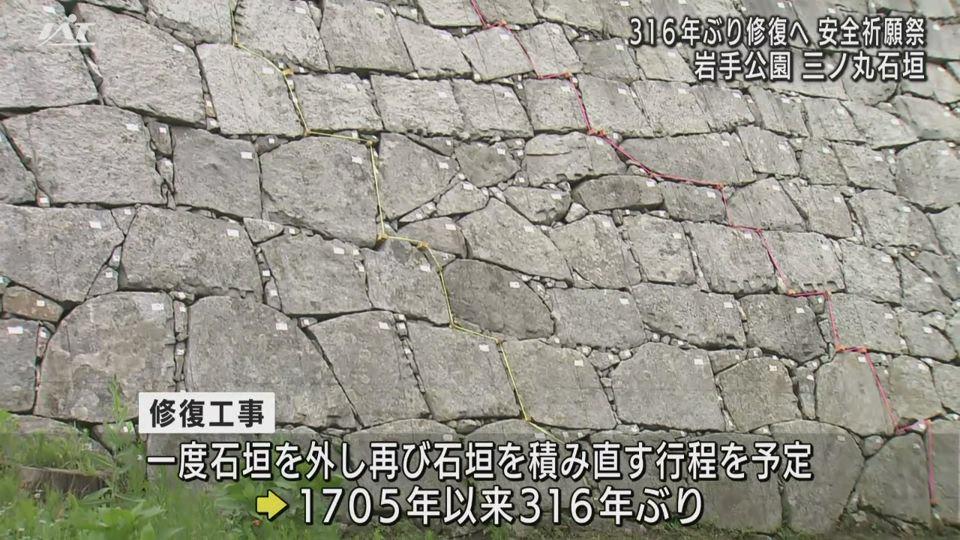 盛岡城跡三ノ丸石垣 316年ぶり修復へ