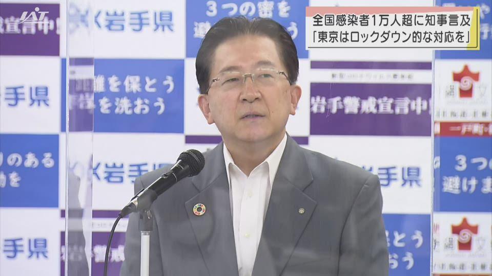 知事「東京はロックダウンのような対応求められる」