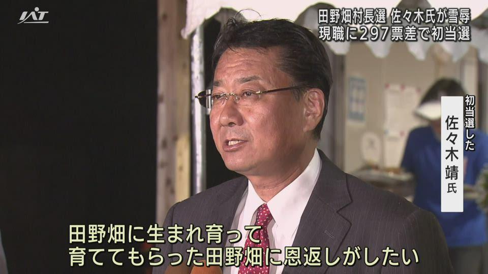 田野畑村長選挙 新人・佐々木氏が初当選