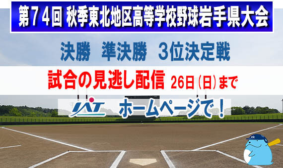 秋の高校野球県大会 インターネットライブ配信