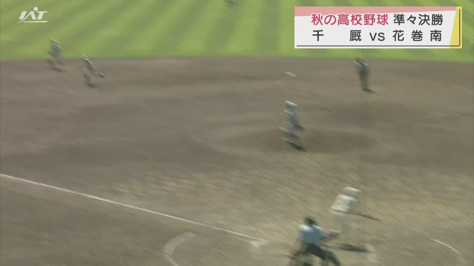 秋の高校野球県大会準々決勝 千厩−花巻南