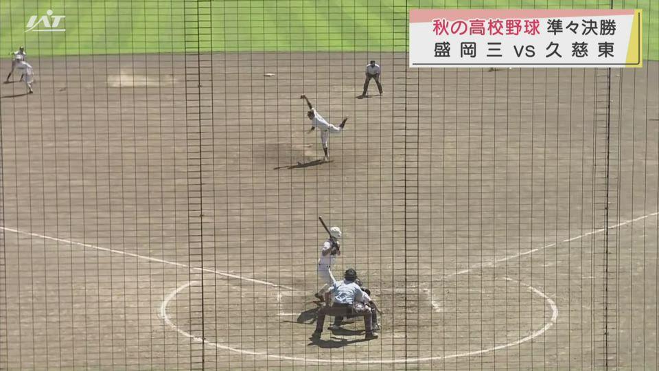 秋の高校野球県大会準々決勝 盛岡三−久慈東