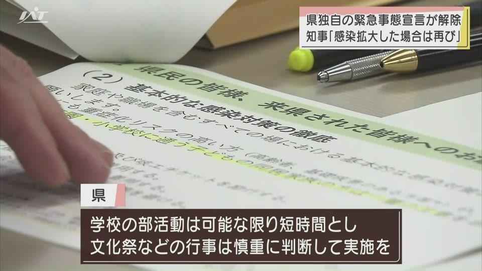 県独自の緊急事態宣言が解除 達増知事「感染拡大した場合は再び」