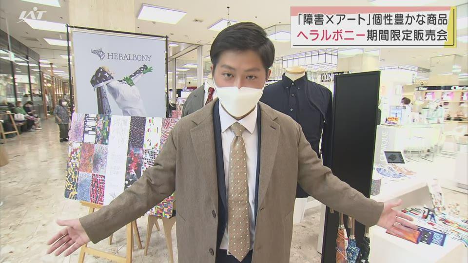 「障害×アート」個性豊かな商品 ヘラルボニー期間限定販売会