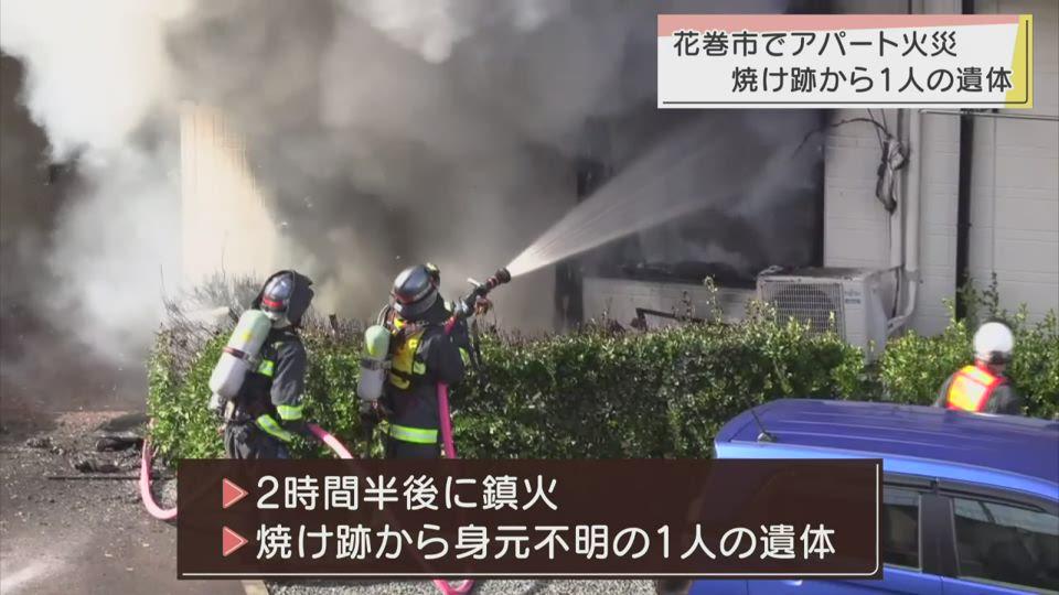 花巻市でアパート火災 焼け跡から1人の遺体