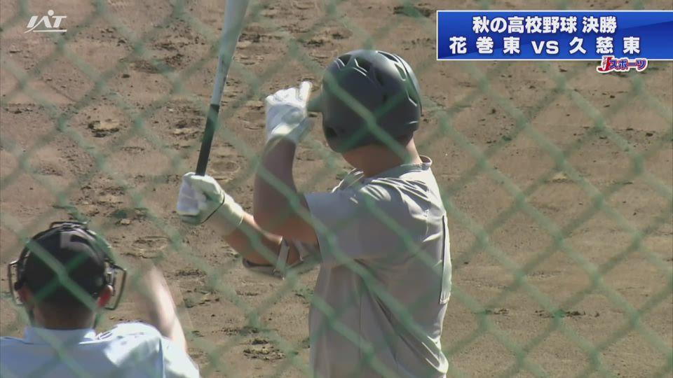 秋の高校野球県大会決勝 花巻東が頂点に