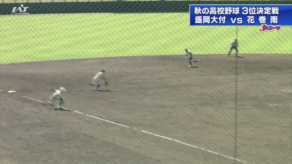 秋の高校野球県大会3位決定戦 盛岡大付が勝利