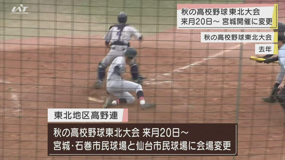秋の高校野球東北大会 10月20日宮城開催に変更