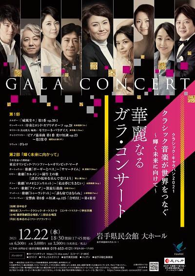 クラシック・キャラバン2021 華麗なるガラ・コンサート
