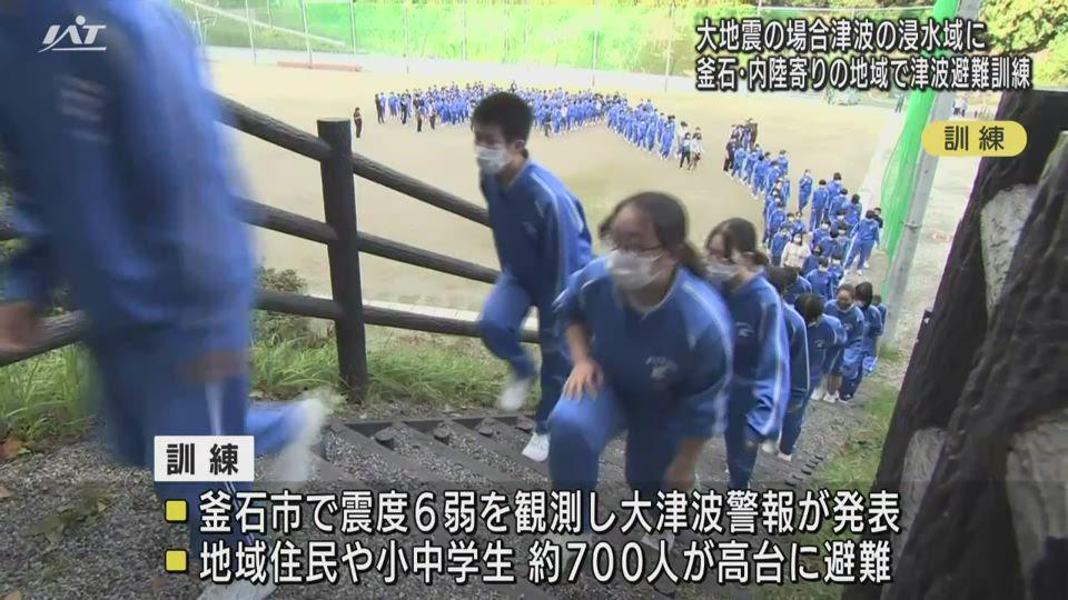 日本海溝沿い最大クラスの津波想定し避難訓練【岩手・釜石市】