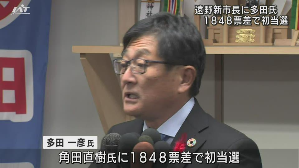 遠野市長選開票 新市長に多田一彦氏【岩手】
