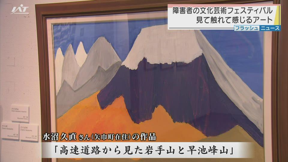 「日本人と自然」がテーマ 障害者の芸術活動発信【岩手】