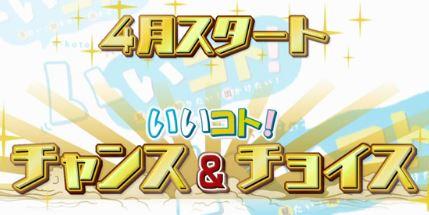 「いいコト!チャンス&チョイス」4月からスタート!!